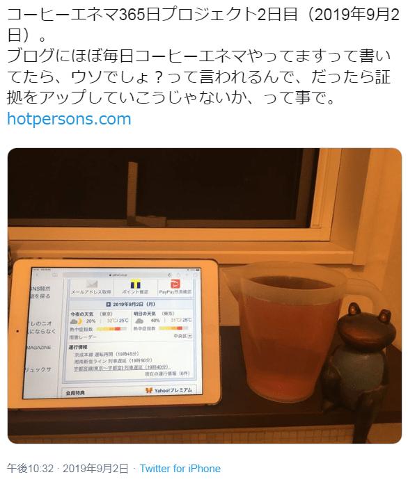 コーヒーエネマ365日プロジェクト2日目