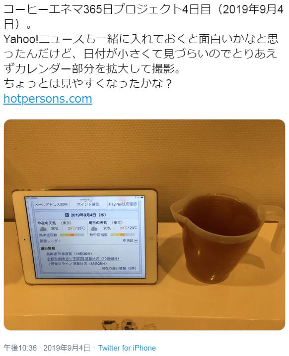 コーヒーエネマ365日プロジェクト4日目
