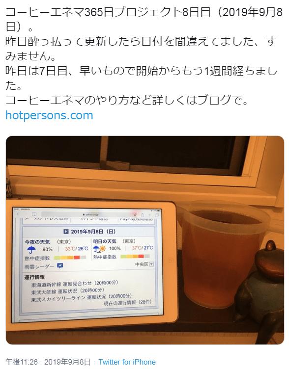 コーヒーエネマ365日プロジェクト8日目