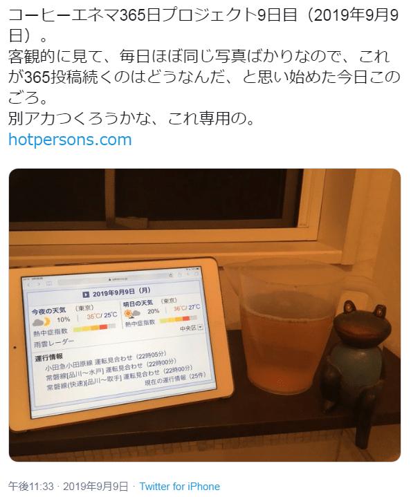 コーヒーエネマ365日プロジェクト9日目