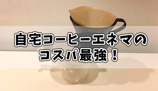 コーヒーエネマが断トツ安い!腸内洗浄はクリニックより自宅がオススメ!