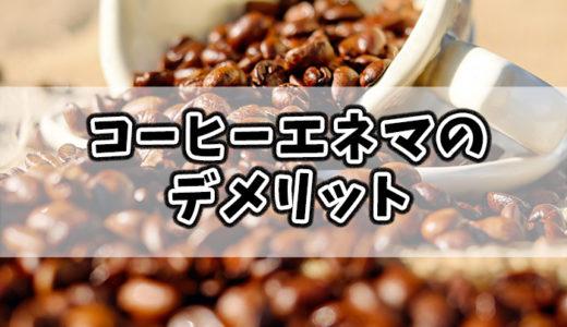 1300回以上やって分かったコーヒーエネマのデメリット