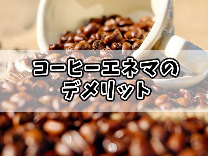コーヒーエネマのデメリット