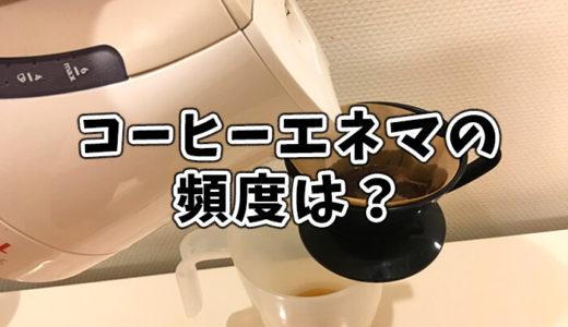 コーヒーエネマの頻度はどれくらいにすればいい?