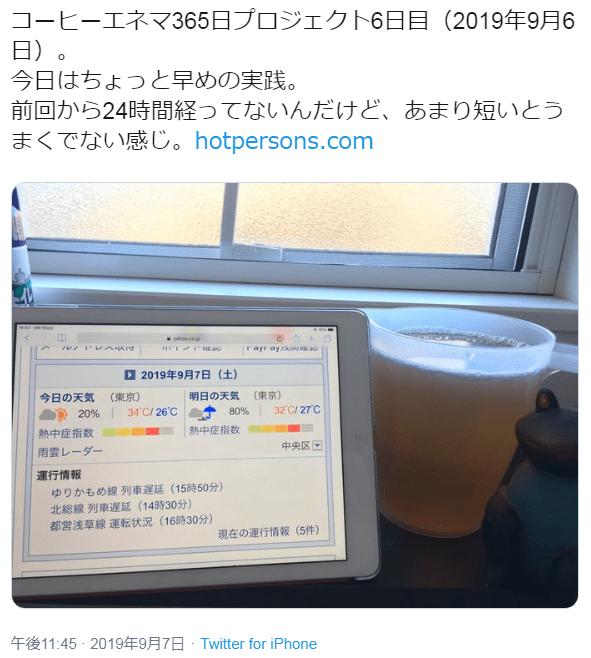 コーヒーエネマ365日プロジェクト7日目