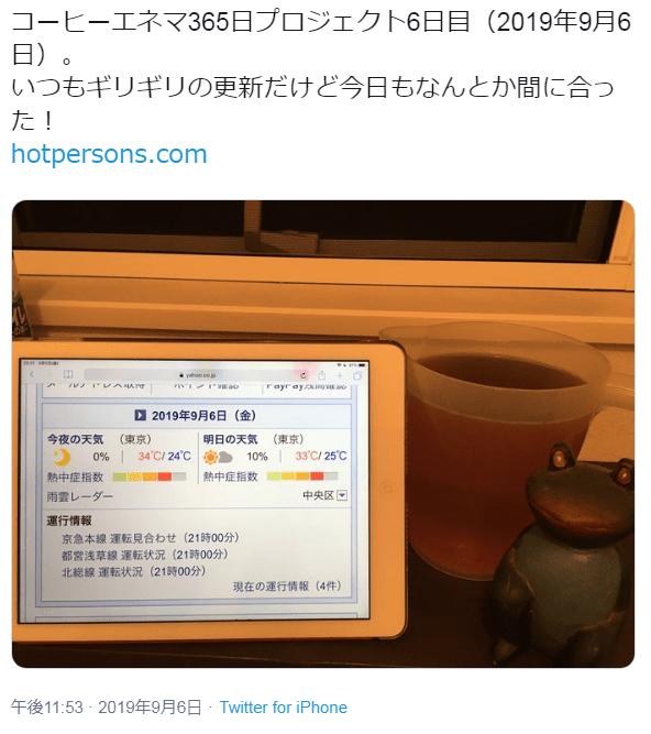 コーヒーエネマ365日プロジェクト6日目