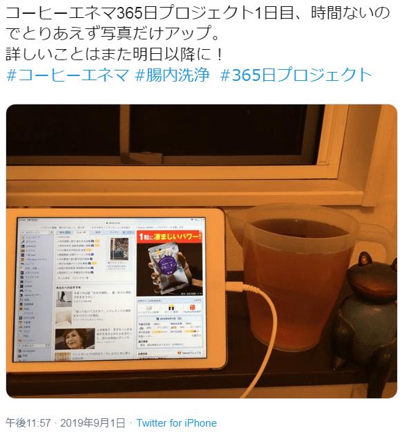 コーヒーエネマ365日プロジェクト1日目