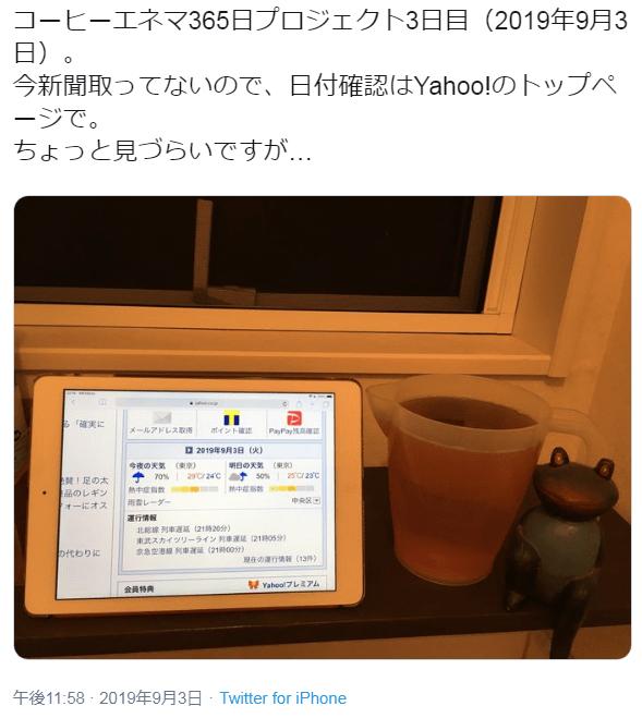 コーヒーエネマ365日プロジェクト3日目