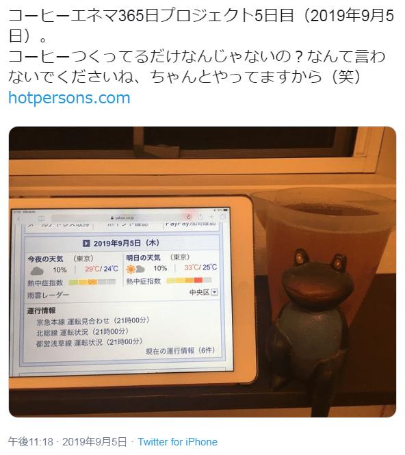 コーヒーエネマ365日プロジェクト5日目