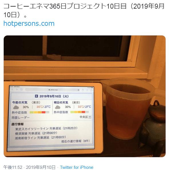 コーヒーエネマ365日プロジェクト10日目